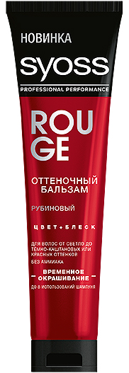 SY_TU_ColorFull_PD_Rouge копия.jpg