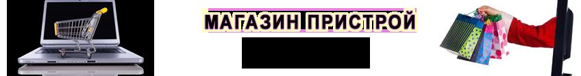 Магазин Пристрой
