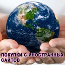 Покупки с иностранных сайтов
