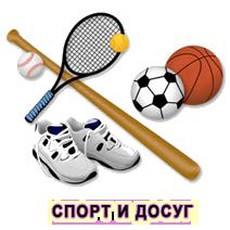 Досуг и спорт