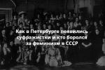 Феминистки русские – Как в Петербурге появились суфражистки, почему феминизм XIX века был элитарным и кто боролся за равноправие в СССР. Рассказывает историк феминизма