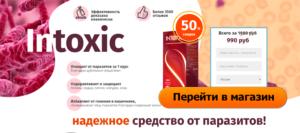 Сколько стоит препарат intoxic – какова цена в аптеке на средство от паразитов, сколько стоит купить препарат на официальных сайтах и где лучше приобретать лекарство?