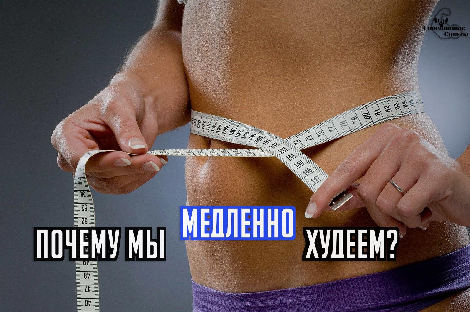 Уходит вес почему – Почему не уходит вес: стоит на месте, если занимаетесь спортом и считаете калории, при правильном питании, во время диеты
